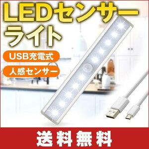 LED人感センサーライト 10LEDランプ 調整可能 USB充電式 省エネ 超寿命 高輝度 両面テープ 磁石マグネット付き 階段 足元灯 台所の手元灯クロゼット 寝室 玄関 洗面所 車庫 物置 廊下