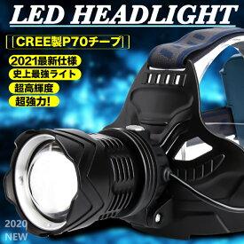 LEDヘッドライト 充電式 ヘッドライト 釣り 作業 史上最強ルーメン 最高輝度 充電式 残量表示 伸縮ズーム 5段階の点灯モード USB輸出 登山 夜釣り アウトドア作業 SOS リチウム充電池3個入り 2021最新仕様