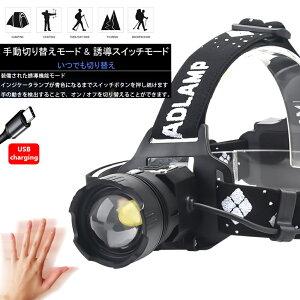 ジョギング、夜釣り、ランニング、狩猟(狩り)、射撃、サイクリング、登山、洞窟探検&探索LEDヘッドライト 超強ルーメン ヘッドライト 最高輝度 2021新仕様 USB急速充電 センサー機能