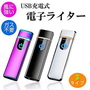 「楽天1位」電子ライター ライター usb 小型 充電式充電式 ガス・オイル不要 防風 軽量 薄型 プレゼント 電子ターボライター