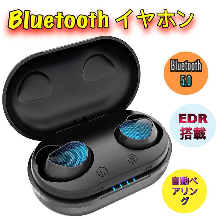 Bluetoothイヤホン最先端Bluetooth5.0+EDRが搭載IPX7完全防水完全ワイヤレスブルートゥース45時間連続駆動Hi-Fi高音質タッチ式ステレオCVC6.0ノイズキャンセリング技術自動ペアリングマイク内蔵両耳通話左右分離型タッチ式iPhone&Android対応