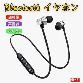 Bluetoothイヤホン ステレオイヤホンヘッドセット磁気 ネックバンドイヤホン 高品質 通話 軽量 IPX5完全防水 低音重視 Hi-Fi 高音質 スポーツ用ワイヤレス