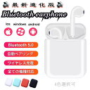 【Bluetooth 5.0進化版】 Bluetooth イヤホン 両耳 高音質 タッチタイプ 完全ワイヤレス 耳掛け式 自動ペアリング IP…