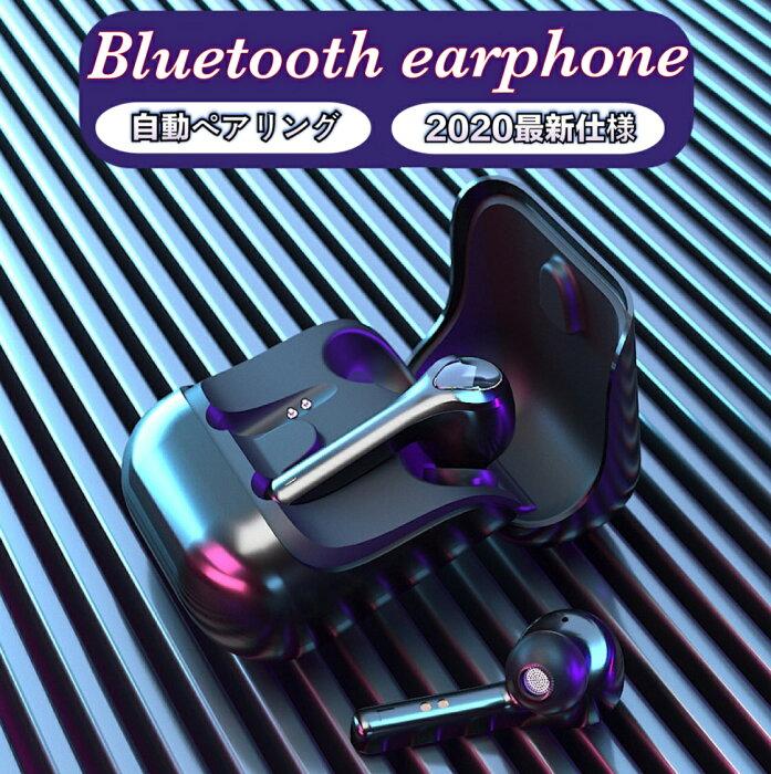 ワイヤレスイヤホンBluetoothイヤホン両耳高音質完全イヤホン耳掛け式自動ペアリングIPX5防水ブルートゥースイヤホンマイク付き軽量Siri対応Bluetoothヘッドホンハンズフリー通話iPhone&Android対応