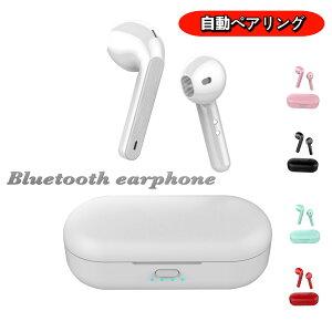 【Bluetooth 5.0進化版】 Bluetooth イヤホン 両耳 高音質 完全 ワイヤレス イヤホン 耳掛け式 自動ペアリング IPX5防水 ブルートゥース イヤホン マイク付き 軽量 Siri対応 Bluetooth ヘッドホン ハンズ