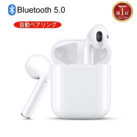 【楽天1位】【Bluetooth 5.0進化版】 Bluetooth イヤホン 両耳 高音質 完全 ワイヤレス イヤホン 耳掛け式 自動ペアリング IPX5防水 ブルートゥース イヤホン マイク付き 軽量 Siri対応 Bluetooth ヘッドホン ハンズフリー通話 iPhone&Android対応