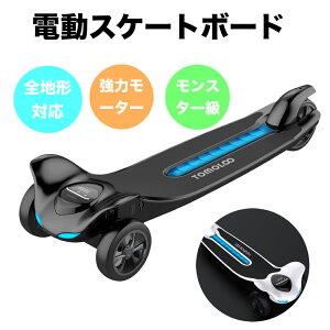 2021年最新型電動スケートボード スケートボード 全地形対応 超高出力モーター搭載 モンスター級 新型モデル 都市の通勤用旅行用ワイヤレスリモコン電動スケートボード 独自デザイン