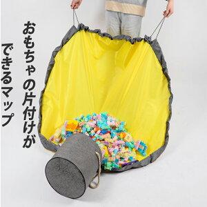 おもちゃ収納バッグ 大容量おもちゃ収納バッグ  プレゼントにも 収納ボックス ふた付き 玩具 収納ケース 大容量 おもちゃ箱 プレイマット 玩具収納袋 ブロック片づけ 雑貨 生活小物 収納