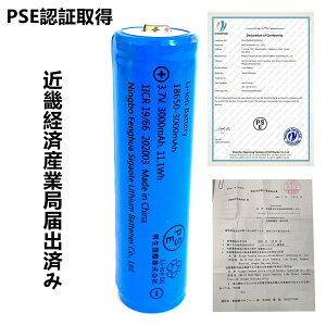 PSE認証済み 大容量3000mAh 18650リチウムイオンバッテリー 充電池4本 3.7V充電式バッテリー 懐中電灯用 電化製品用 大容量3000mAh