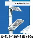 ソーラーLEDライト 駐車場 私道 G-ELS-10W-S1N +10w【1年保証】
