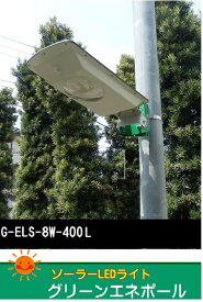 駐車場灯、外灯、私道、G-ELS-8W-400L【1年保証】