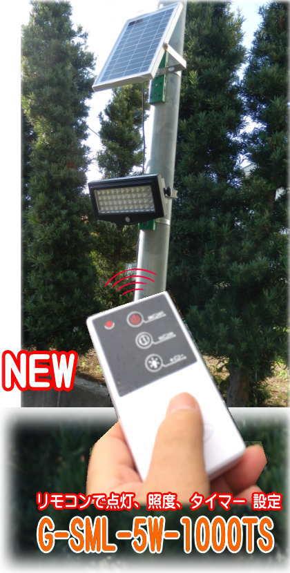 リモコン付ソーラーLEDライト G-SML-5W-1000TS