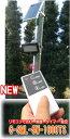 センサー解除機能付きソーラーLEDライト G-SML-5W-1000TS