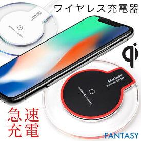 【送料無料】Qi対応 上に置くだけのらくちんワイヤレス充電器iPhoneXR Galaxy Xperia 充電パッド充電する際に2Aの充電アダプタがおすすめ 置くだけ充電
