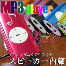 【送料無料】スピーカー内蔵 クリップ式MP3プレイヤーイヤホン再生はもちろん、スピーカー内蔵でイヤホンがなくても困らない! デジタルオーディオプレーヤー USB充電ケーブル1本付属※イヤホンmicroSDHC別売り(32GBまで対応)