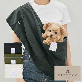 犬 スリング ドッグスリング CITYDOG シティドッグ シティードッグ 抱っこ紐 小型犬用 折りたたみバッグ 持ち運びスリング 防災 避難 お出かけ お散歩 ナイロンスリング コンパクト 折りたたみ