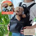 【送料無料】citydog 犬 猫 リュック リュックキャリー シンプル 大容量 収納 抱っこ 犬 猫 キャリーケース キャリー…