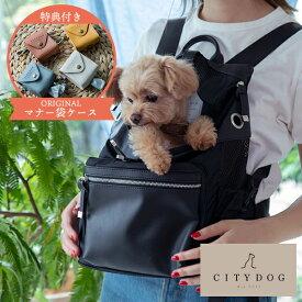 【送料無料】citydog 犬 猫 リュック リュックキャリー シンプル 大容量 収納 抱っこ 犬 猫 キャリーケース キャリーバッグ おしゃれ 中型犬 小型犬 電車 防災 軽量 二重蓋 シティドッグ シティードッグ 多頭 おでかけ