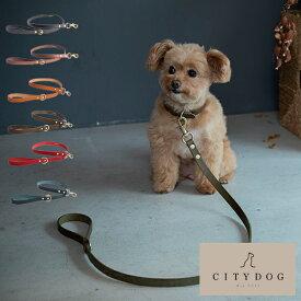 【新色追加】【送料無料】citydog city dog ペット用 本革 リード クラシックレザーリード 犬 猫 伸縮 おしゃれ ハーネス 革 2頭引き 大型犬 中型犬 小型犬 国産 日本製 職人 シティドッグ シティードッグ 多頭 おでかけ シンプル 高品質