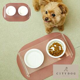 【送料無料】犬 エサ皿 エサ入れ 陶器 ペット フード ボウル 餌入れ 高さ 台 猫 犬 アクリル フードボウル シンプル おしゃれ アクリルフードスタンド ランチョンマット シティドッグ シティードッグ CITYDOG citydog city dog 高品質