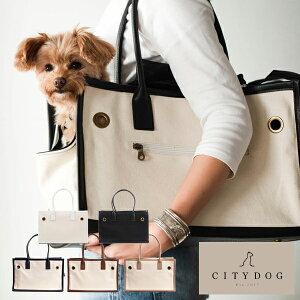 【再々再入荷】【送料無料】citydog 犬 猫 キャリーケース キャリーバッグ リュック おしゃれ 中型犬 小型犬 シンプル 帰省 電車 防災 帆布 軽量 二重蓋 シティドッグ シティードッグ 多頭 お