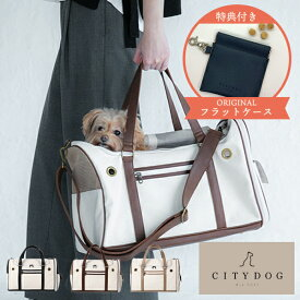 【送料無料】citydog 犬 猫 キャリーケース キャリーバッグ ボストン おしゃれ 超小型犬 小型犬 中型犬 シンプル 帰省 電車 防災 帆布 軽量 二重蓋 シティドッグ シティードッグ 多頭 おでかけ