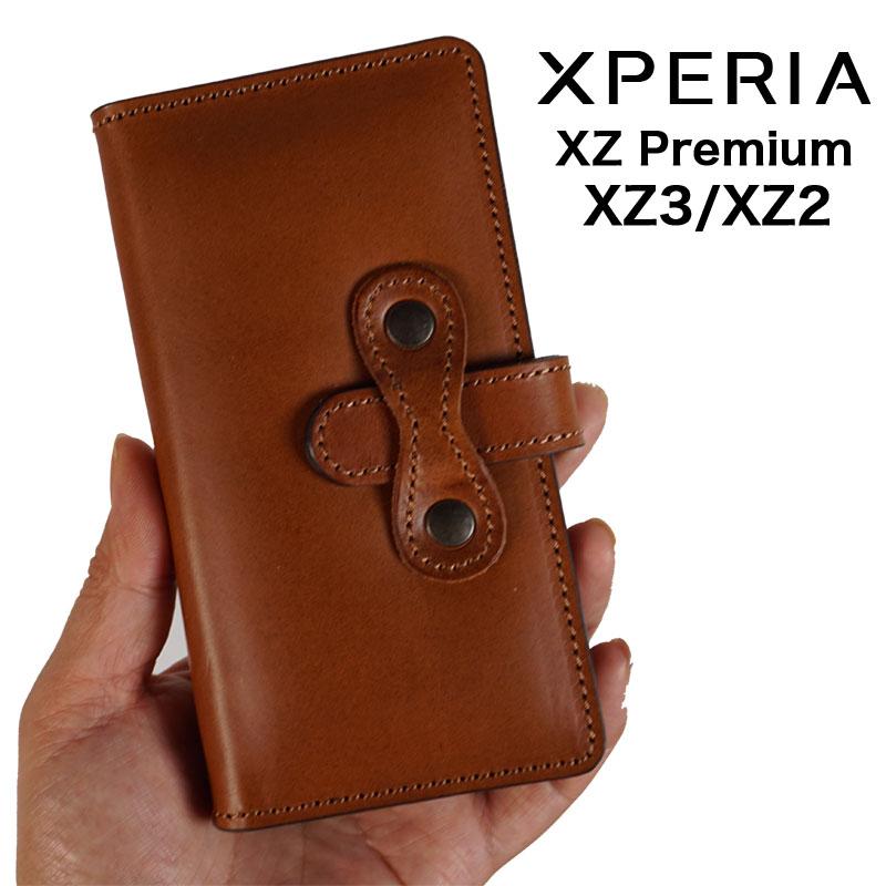 XPERIA XZ premium XZpremium premium XZ3 XZ2 手帳型 ケース 本革 ケース Xperia XZ3 ケース X スマホケース クッション 衝撃防止