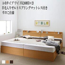 送料無料 ベット 連結 A+Bタイプ ワイドK240(セミダブル×2) ベッド 収納 ベットフレーム マットレスセット すのこ仕様 セミダブルベット セミダブルサイズ 棚 棚付き 宮付き コンセント付き 収納ベット エルネスティ羊毛入りゼルトスプリングマットレス付き 収納付きベット