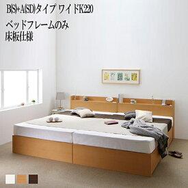 送料無料 ベット 連結 B(シングル)+A(セミダブル)タイプ ワイドK220(シングルベット+セミダブルベット) ベッド 収納 ベットフレームのみ 床板仕様 棚 棚付き 宮付き コンセント付き 収納ベット エルネスティ 収納付きベット 大容量 大量 木製 引き出し付き 木製ベッド
