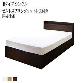 送料無料 ベット シングル ベッド 収納 ベットフレーム マットレスセット 床板仕様 Bタイプ シングルベット シングルサイズ 棚付き 宮付き コンセント付き 収納ベット エルネスティ ゼルトスプリングマットレス付き 収納付きベット 大容量 大量 木製 500026088