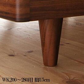 送料無料 脚のみ ペルグランデ 専用別売品(脚) WK200〜280用 脚15cm 040121490