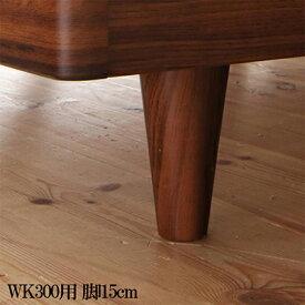 送料無料 脚のみ ペルグランデ 専用別売品(脚) WK300用 脚15cm 040121491