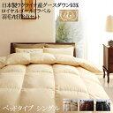 送料無料 日本製 羽毛布団セット ベットタイプ シングル 布団 セット シングルサイズ ウクライナ産グースダウン93% …
