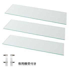 送料無料 LEDコレクションラック ワイド 専用別売品 ガラス棚3枚セット 奥行29cm用 500023850