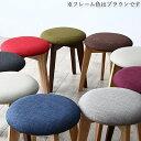 送料無料 スツール 北欧 おしゃれ スツール ファブリック 木製 ブラウン 1P Milky ミルキー チェアー 椅子 イス いす …
