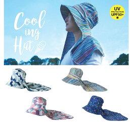 [SPICE OF LIFE] ウォータークールハット フリーサイズ 帽子 冷感 暑さ対策 日よけ 日除け つば広 首 ガード アウトドア ガーデニング 庭仕事 農作業 BBQ フェス 海 プール キャンプ 運動会 紫外線 対策 UPF50+ UVカット