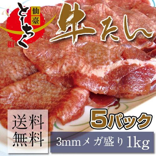 【送料無料】専門店にも卸している本場の味!仙台名物!牛たん3mm 200g×5パック/牛タン/ギュウタン