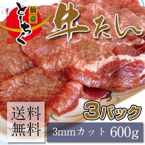 【送料無料】専門店にも卸している本場の味!仙台名物!牛たん3mm 200g×3パック/牛タン/ギュウタン