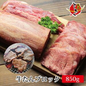 【送料無料】牛タンをまるごと楽しめる!仙台名物 牛たんブロック850g 牛たん専門店にも卸しているプロの味