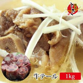 本場仙台の専門店では欠かせない一品!牛テール1kg※テールスープや煮込み、カレーなどにも!牛タン/牛たん