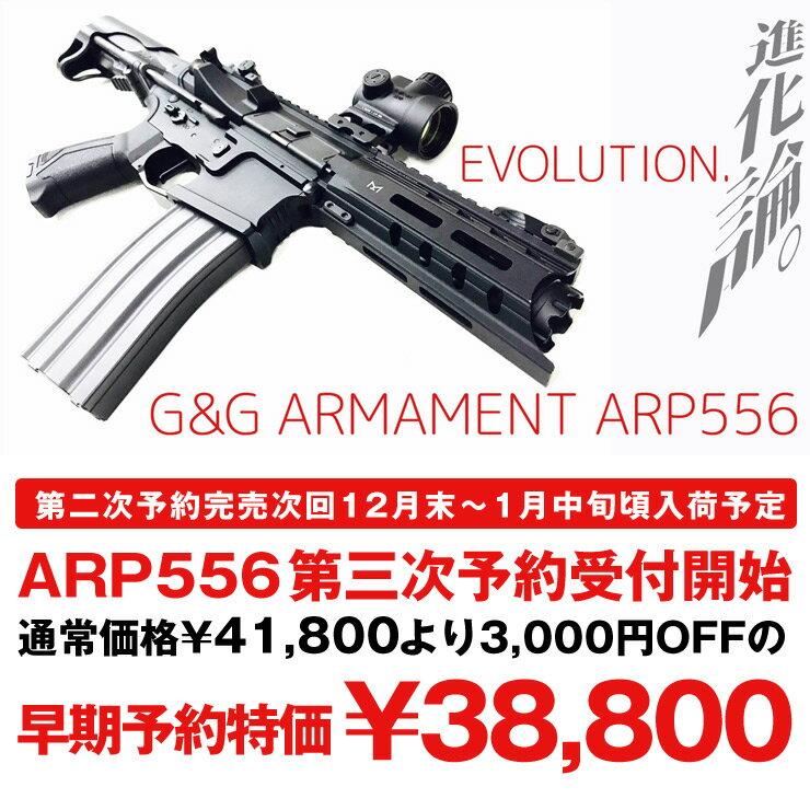第三次予約開始(12月末〜1月中旬頃入荷予定) 第二次予約完売 通常価格41800円が予約特価38800円 ARP556