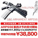 第四次予約開始(2月ごろ入荷予定) 第三次予約完売 通常価格41800円が予約特価38800円 ARP556