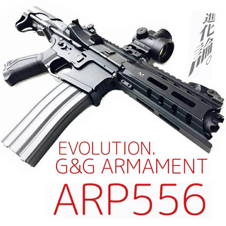 予約特典5/31までポイント5倍 6月入荷予定 入荷次第発送 G&G ARP556 【G&G電動ガン・G&G電動エアガン】