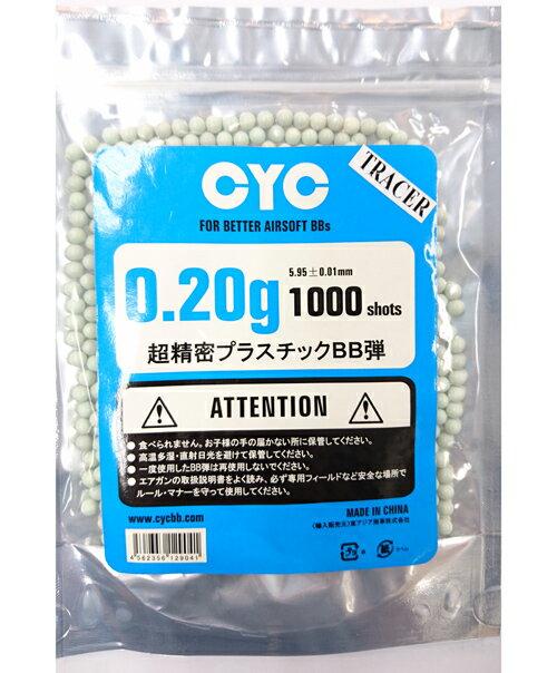 CYC 0.2gトレーサーBB弾 1000発