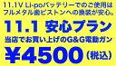 ARP9 11.1V対応品(受注生産)