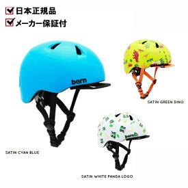 bern バーン ヘルメット TIGRE ティグレ 子供用ヘルメット ベビー 1歳 2歳 自転車 スケボー ストライダー バランスバイク