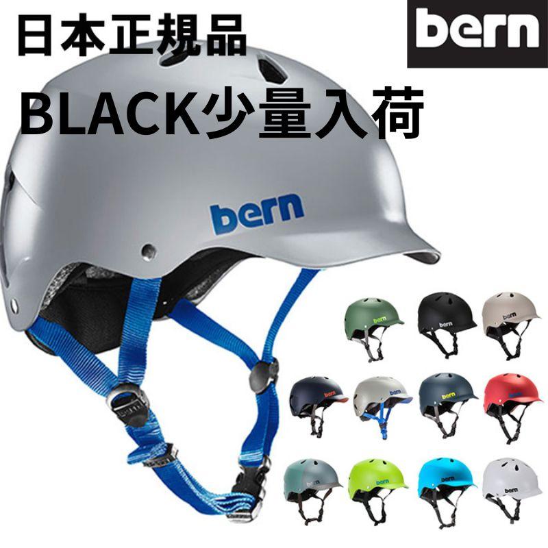 bern バーン ヘルメット ジャパンフィット WATTS ワッツ オールラウンダー 自転車 スケートボード スノーボード 大人 スケボー