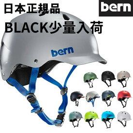 bern バーン ヘルメット ジャパンフィット WATTS ワッツ オールラウンダー 自転車 スケートボード スノーボード 登山 スケボー 大人 アジアンフィット