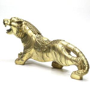 虎 トラ 金銭虎 真鍮製 置物 特特大全長約31cm 重さは2kgオーバー【 白虎 寅 四神獣 風水 開運 金運グッズ風水アイテム 風水インテリア 】
