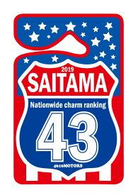 パーキングパーミット SAITAMA 43 魅力度ランキング43位 埼玉県 シロウトモータース 4610motors Parking Permit ハンキング 表示